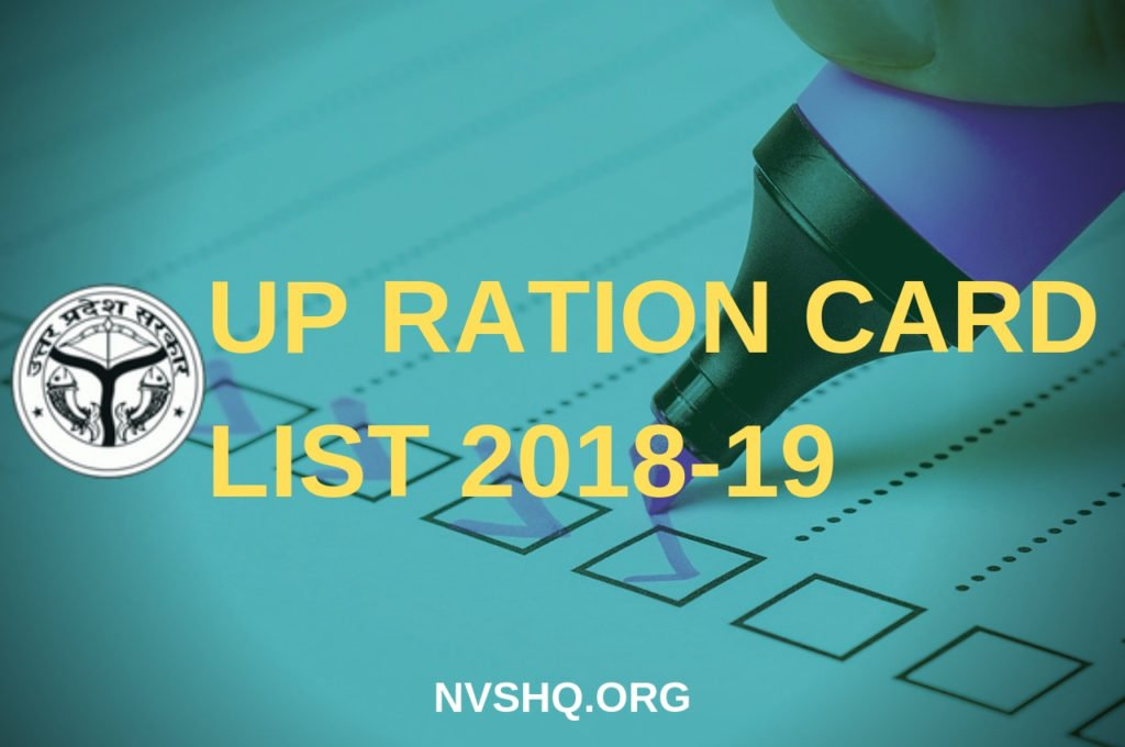 UP RATION CARD LIST 2018-19