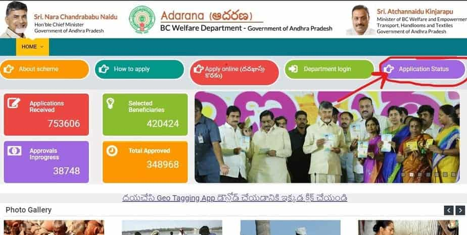 check Adarana application status 2019