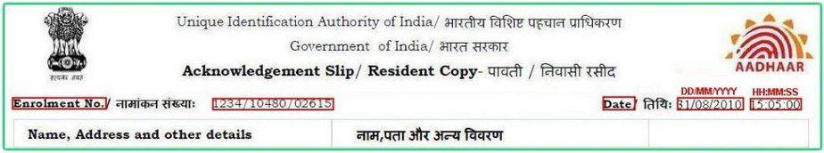 aadhar acknowledgement ship