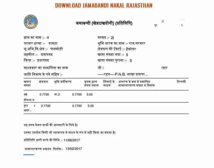 download-Jamabandi-Nakal- Rajasthan