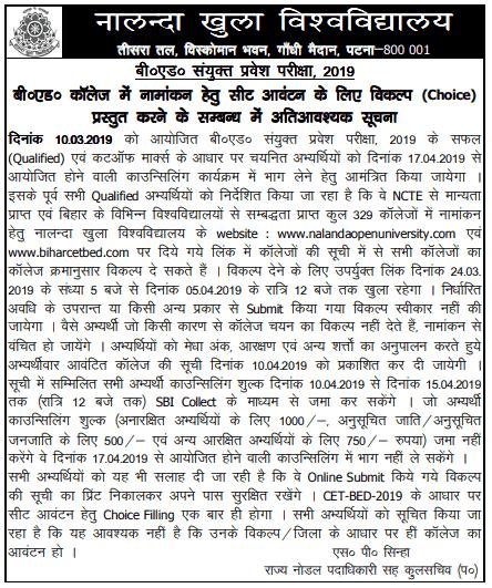 Bihar B.Ed Counselling 2019 Notification