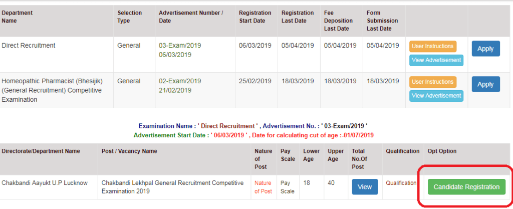 UP-lekhpal-recuritment-application-form