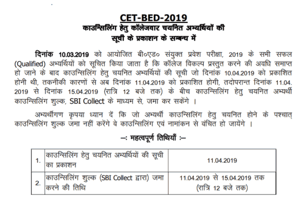 Bihar B Ed Counselling 2019 Registration 1st Round Seat Allotment Result
