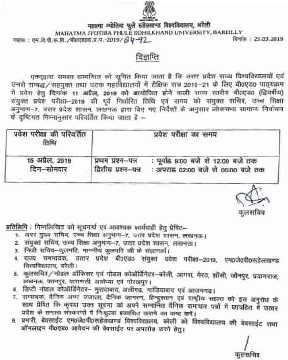 UP B.Ed Admit Card notification 2019