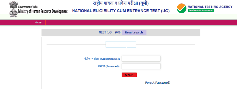 NEET Result 2019【Available】Now Check Scorecard, Merit/Rank