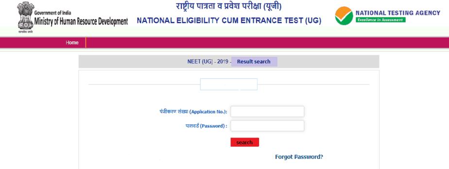NEET result login page