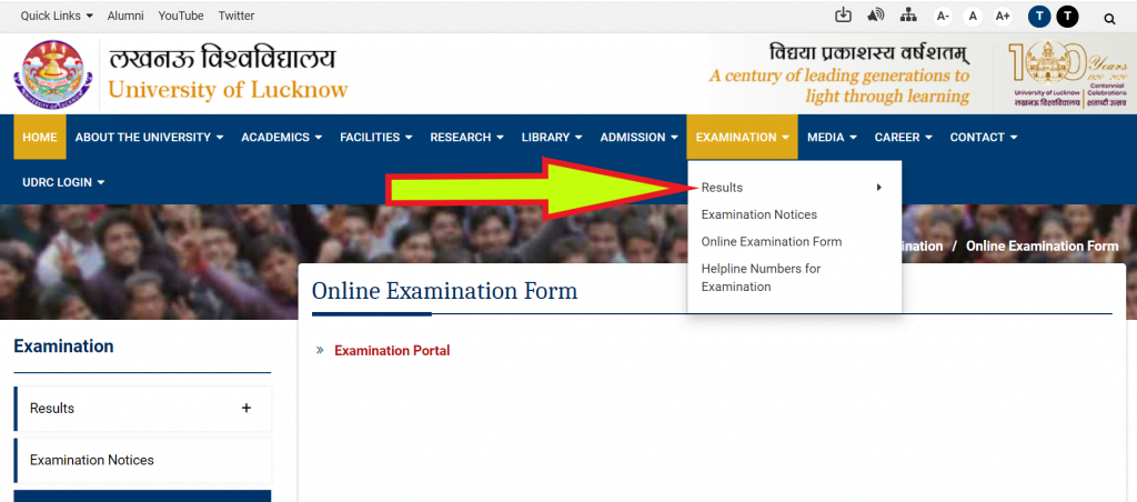 lucknow-university-entrance-exam-result-2020