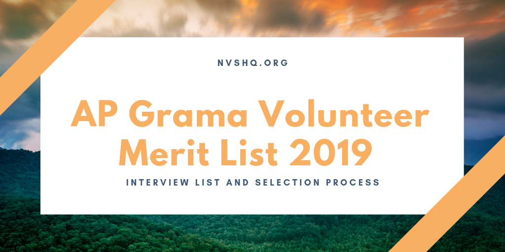 AP Gram Volunteer 2nd Phase Merit List 2019