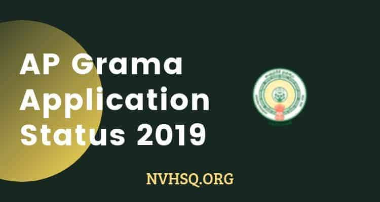 Ap Grama application status 2019
