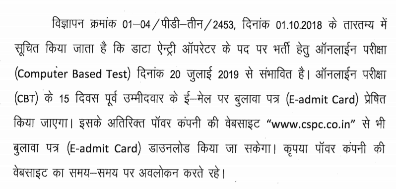 CSPHCL DEO Admit Card 2019