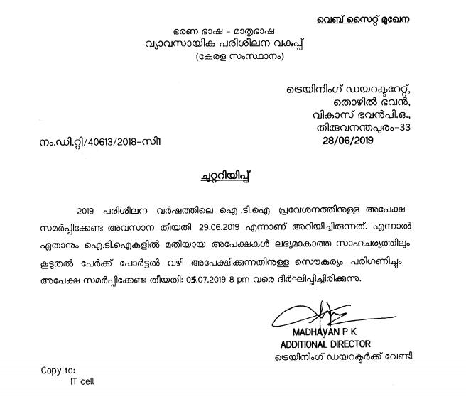Kerala ITI Application Form 2019 Registration (Extended