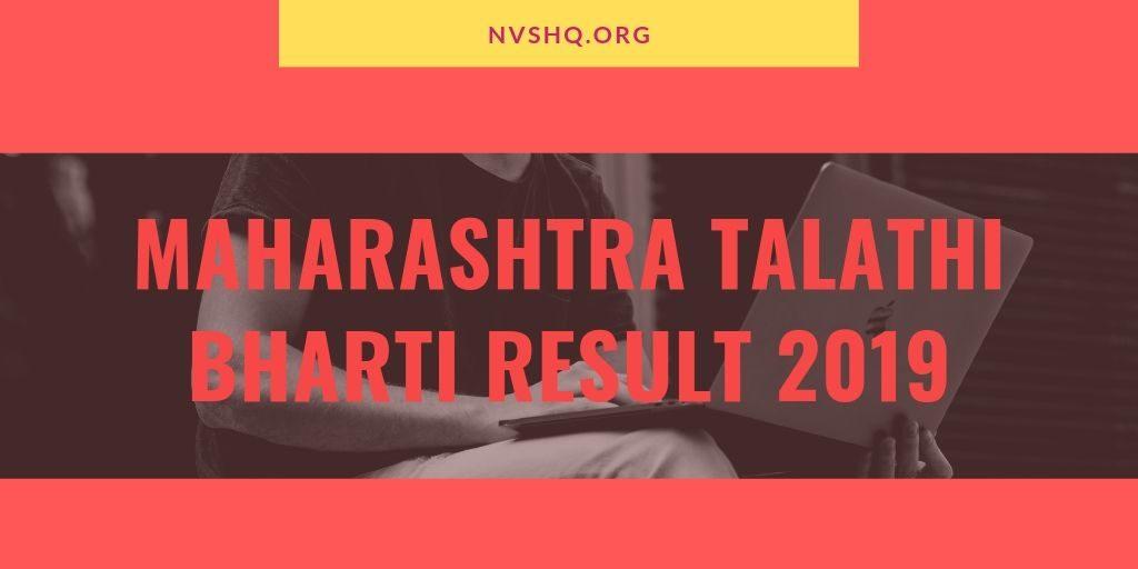 Maharashtra Talathi Bharti Result 2019