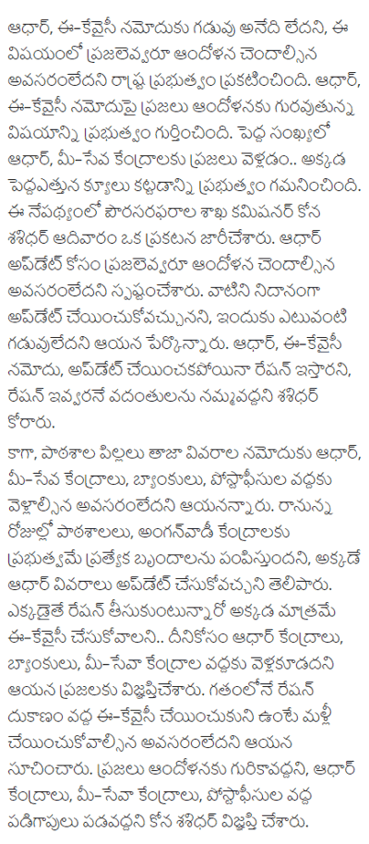 e-KYC Ration Card Status in AP