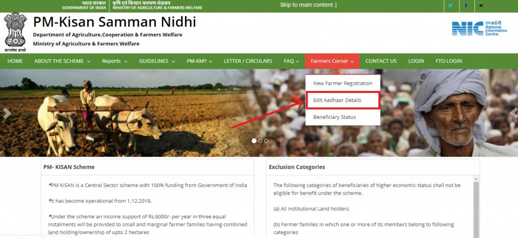 PM_Kisan_Samman_Nidhi