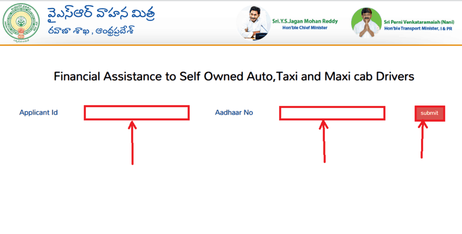 AP auto driver Application Status enter details