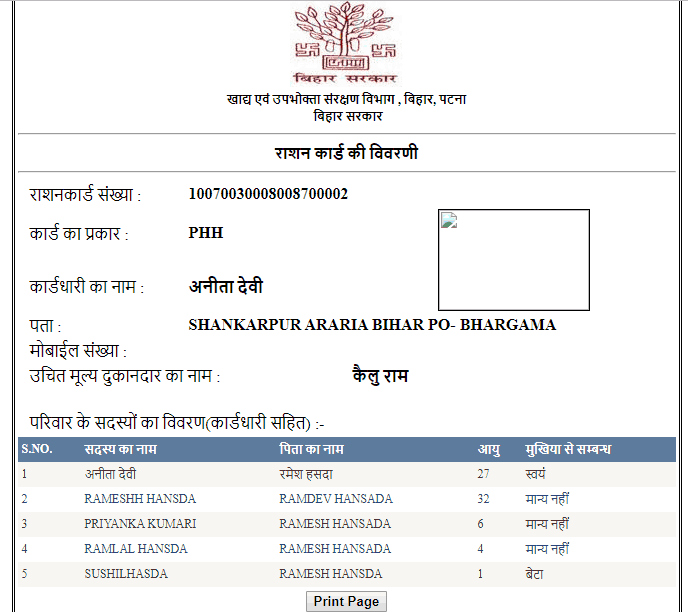 Bihar ration card image