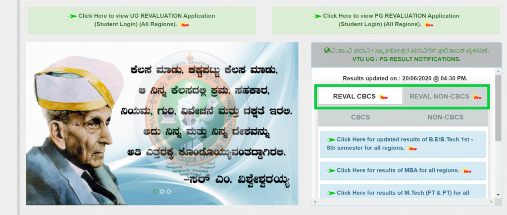vtu-revaluation-result-2020