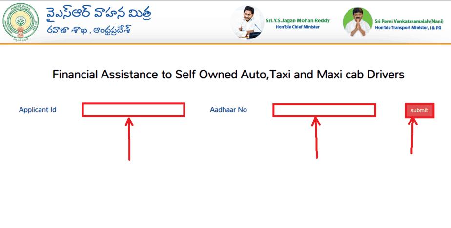 AP-auto-driver-Application-Status-enter-details