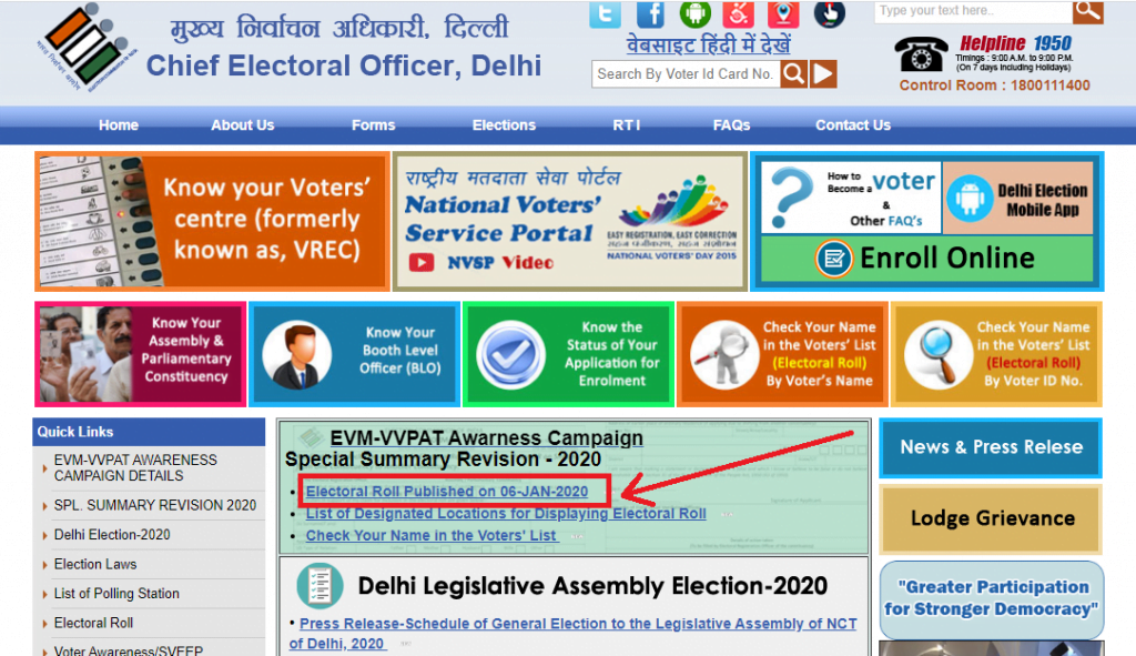 Delhi (NCT) Assembly Electoral Roll online