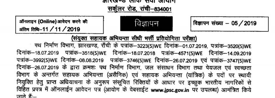 JPSC-Assistant-Engineer-Admit-Card-2020