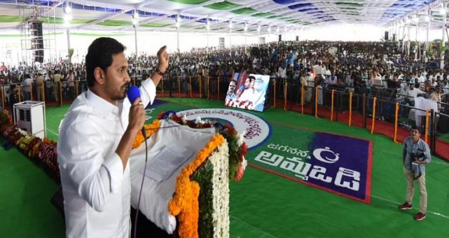 Jagananna-Vidya-Deevena-Scheme-2020