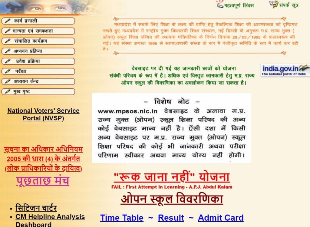 Madhya_Pradesh_State_Open_School_RJNY_2020_Result