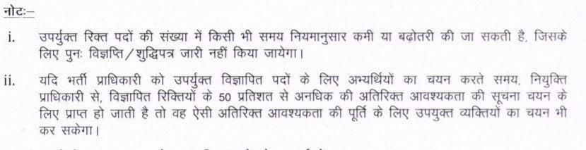 Rajasthan_HC_Recruitment_notification_2020