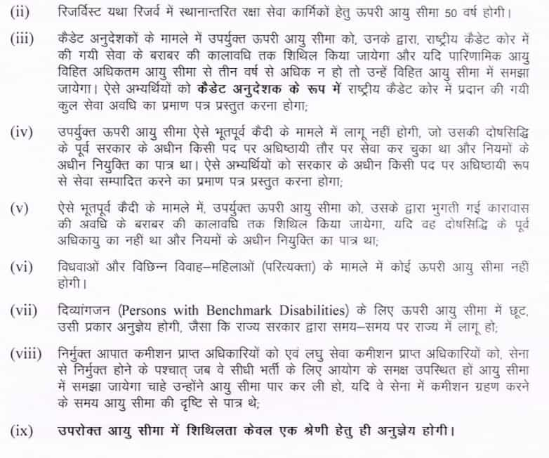 Rajasthan_High_Court_Recruitment_application_form_eligibility