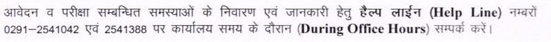 Rajasthan_High_Court_online_form_helpline_number