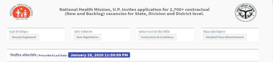 UP-NHM-Staff-Nurse-Application-Form