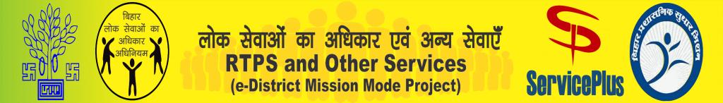 BIHAR_RTPS_SERVICE2020_2