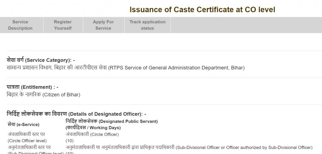 Bihar Rtps Service Plus Online Apply Status À¤†à¤¯ À¤œ À¤¤ À¤¨ À¤µ À¤¸ Check Through Sms