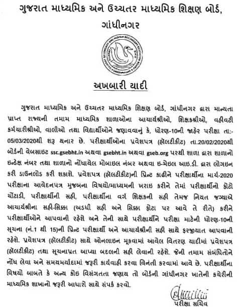 Gujarat_SSC_Hall_Ticket_notice
