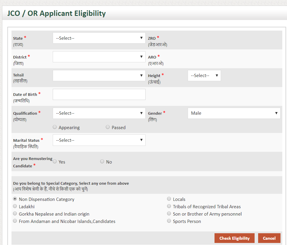 Indian-army-application-form