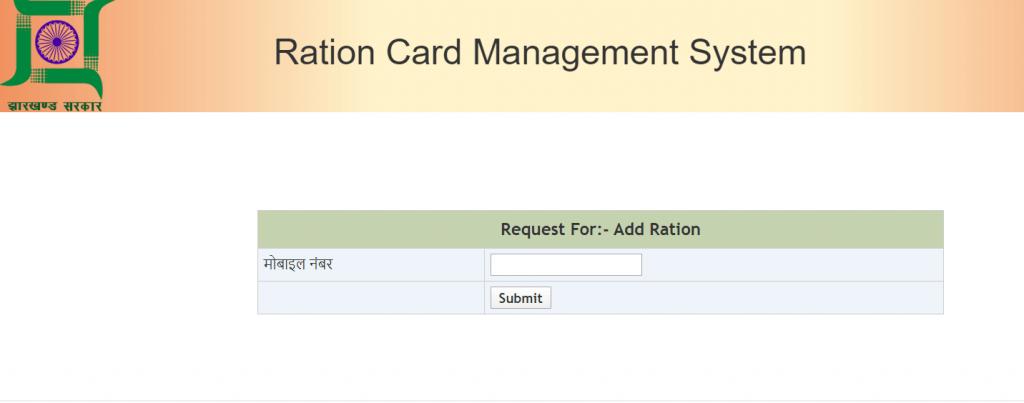 Jharkhand Ration Card 2020