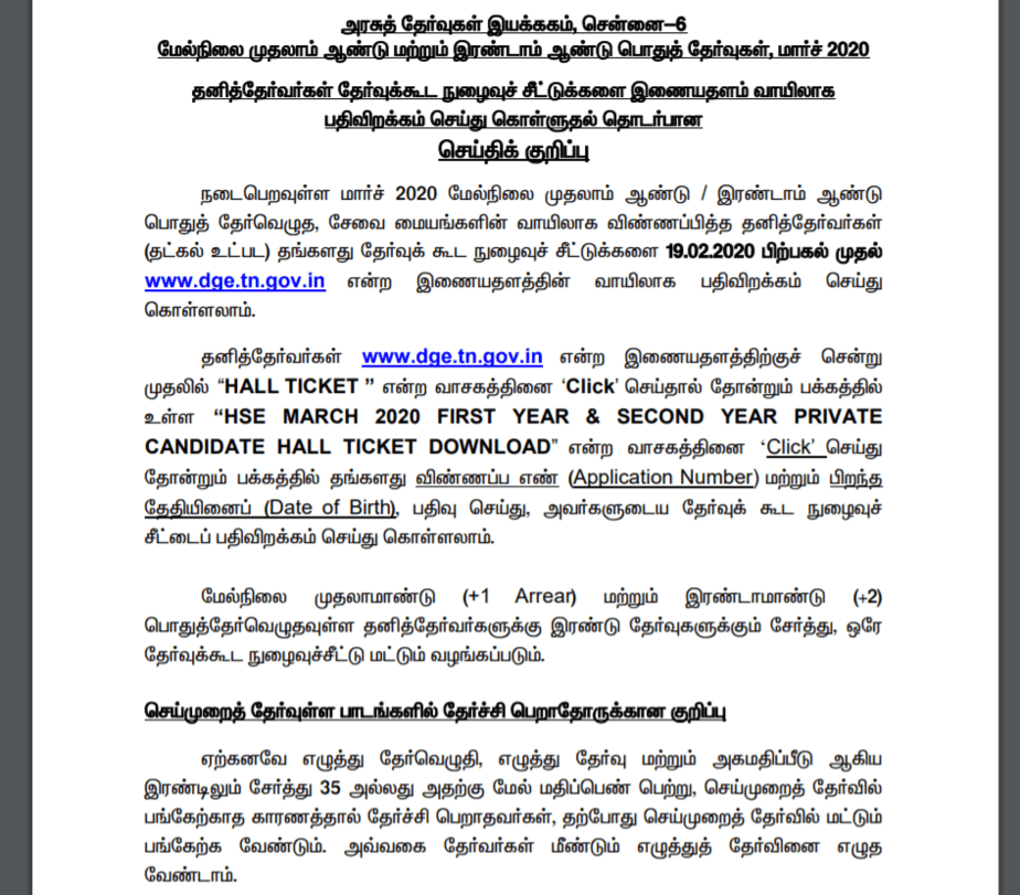 TN HSE Admit Card 2020