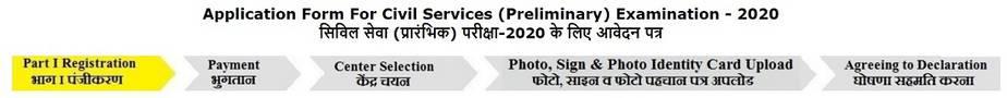 UPSC-online-apply-process-2020