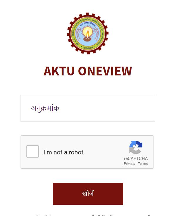 aktu-result-2020