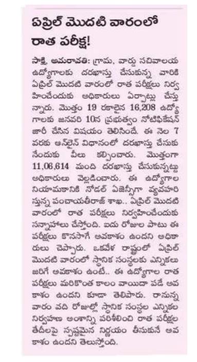 AP-Grama-Ward-Sachivalayam
