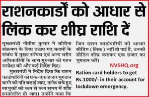 Bihar-New-Ration-Card-List-update