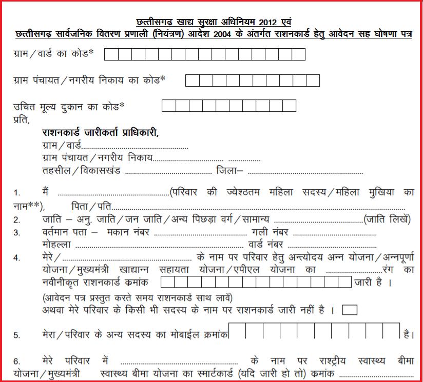 Chhattisgarh_Ration_Card_Application-form