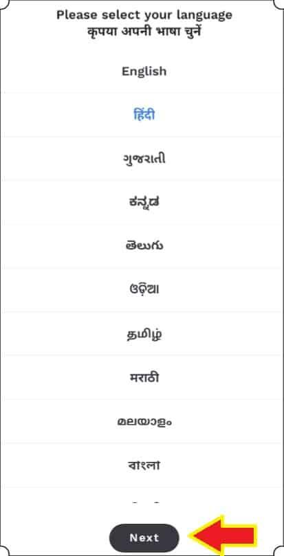 आरोग्य सेतु एप्प select image