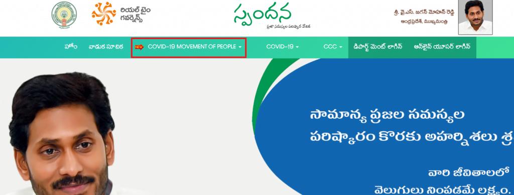 Andhra-migrant-online-registration