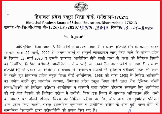 HPBOSE_+2_result_notice