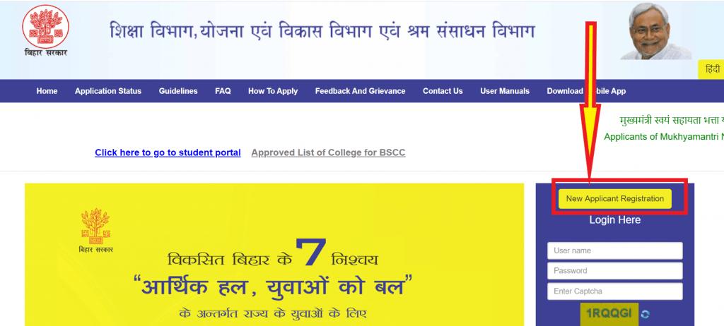 bihar-student-credit-card-scheme