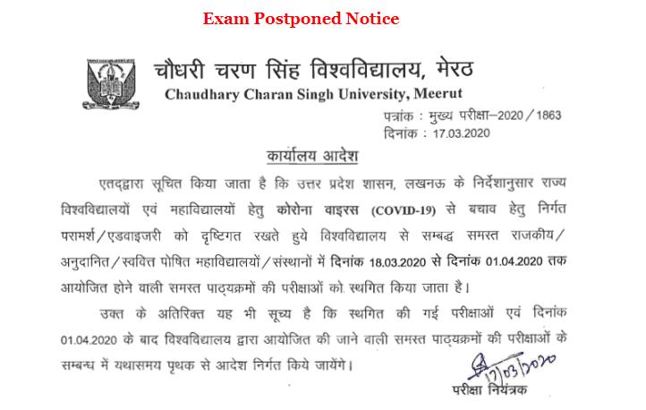 ccsu-exam-postpone-notification
