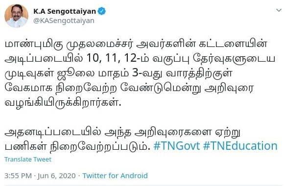 www.tn results.nic.in 2020 exam