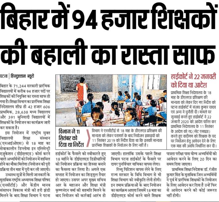 Bihar Primary Teacher Recruitment 2020