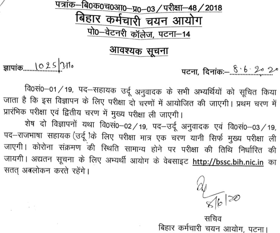 Bihar-SSC-2020-Notice-Urdu-Anuvadak