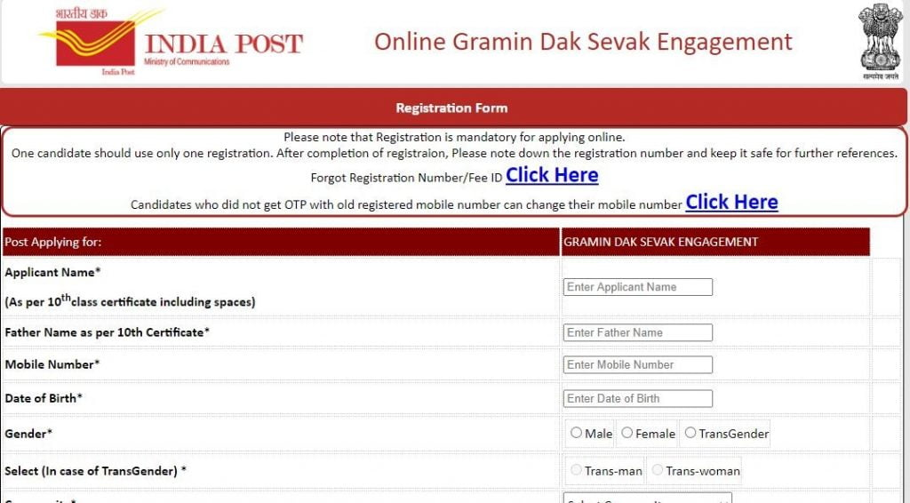 Haryana GDS Application Form 2020